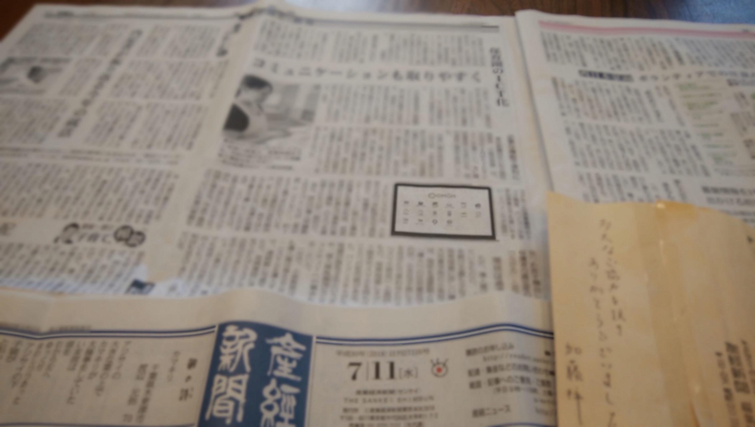 コドモン全国紙デビュー!
