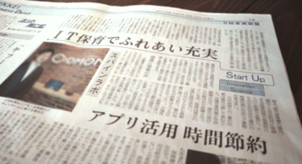 日経にコドモンが掲載されました!