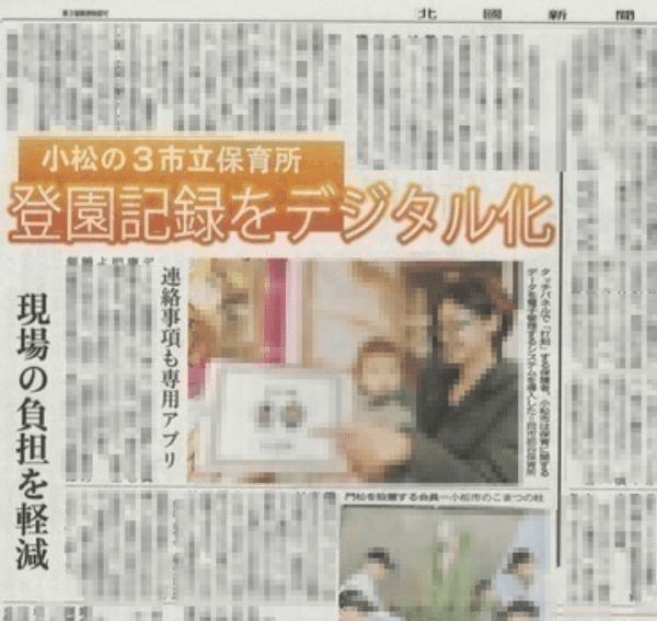 【北信越初!】コドモン導入事例について各メディアに掲載されました