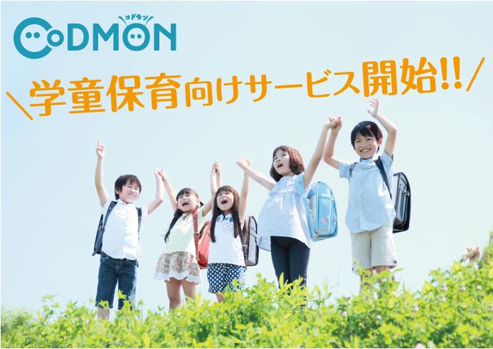 保育ICTのコドモン、学童保育専用サービスを開発
