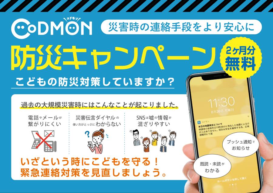コドモン、災害対策として保育ICTシステムを2ヶ月試せるキャンペーンを発表