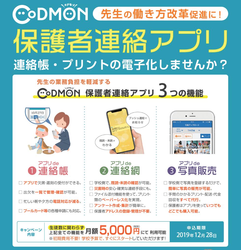こども施設ICTシステムのコドモン、小学校優待キャンペーンを発表