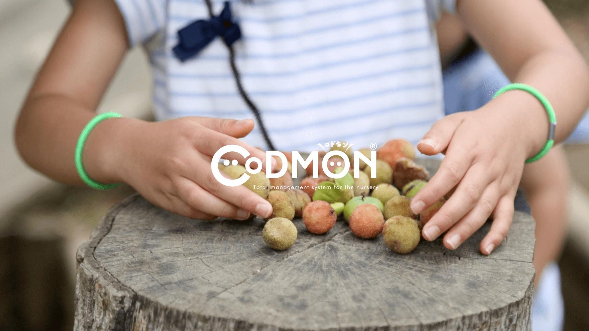 経済産業省「未来の教室」webサイトにてコドモンが紹介されました!