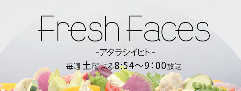 BS朝日fresh facesという番組で特集されました!