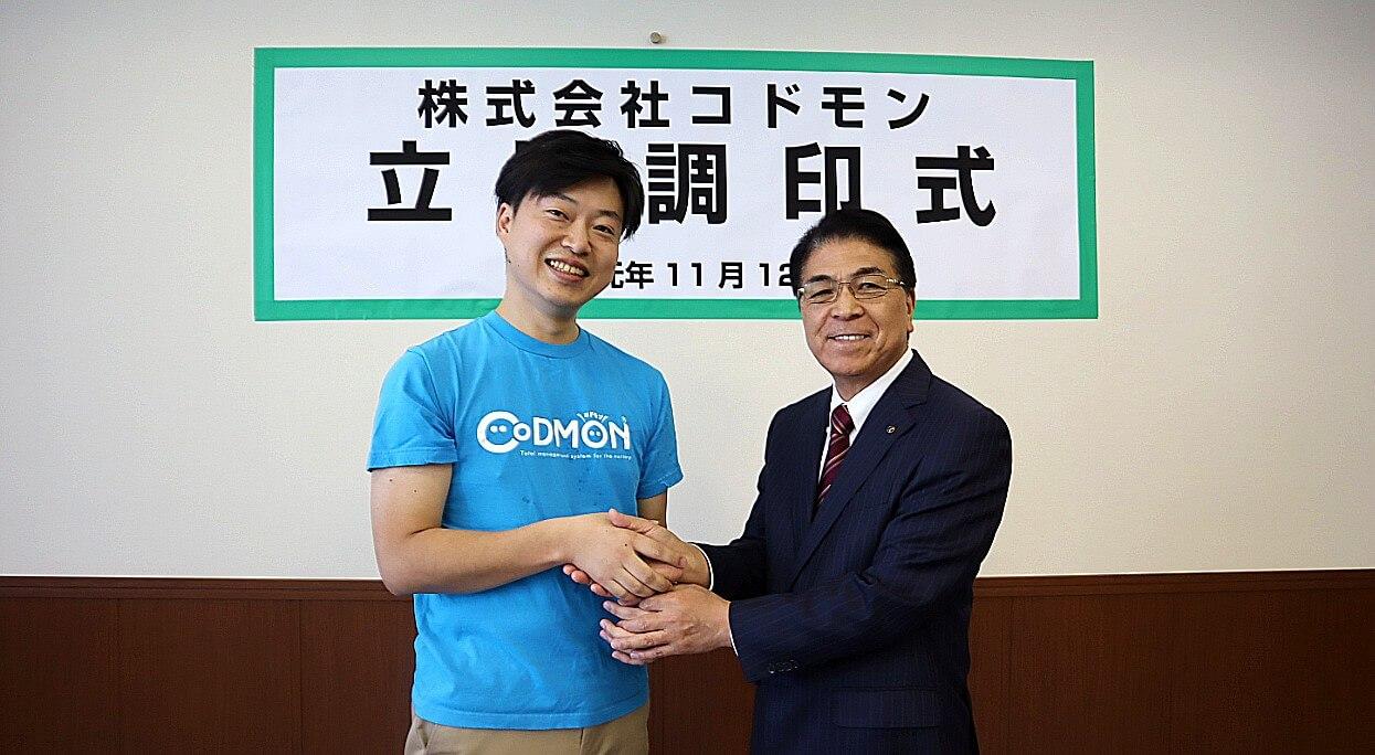 こども施設向けICTシステム「コドモン」の新たな宮崎オフィスが宮崎市の立地企業として認定され、立地調印式を執り行いました