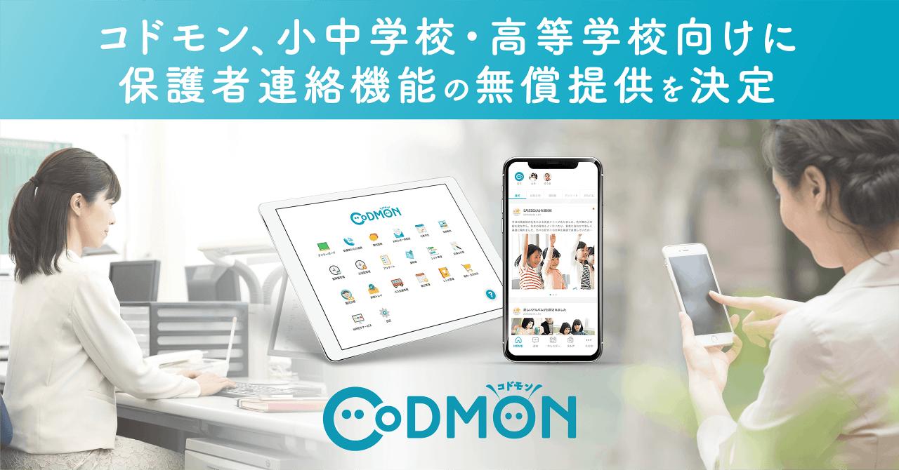 「CoDMON(コドモン)」小中学校・高等学校向けに、保護者連絡機能の無償提供を決定 3月5日木曜日リリースへ
