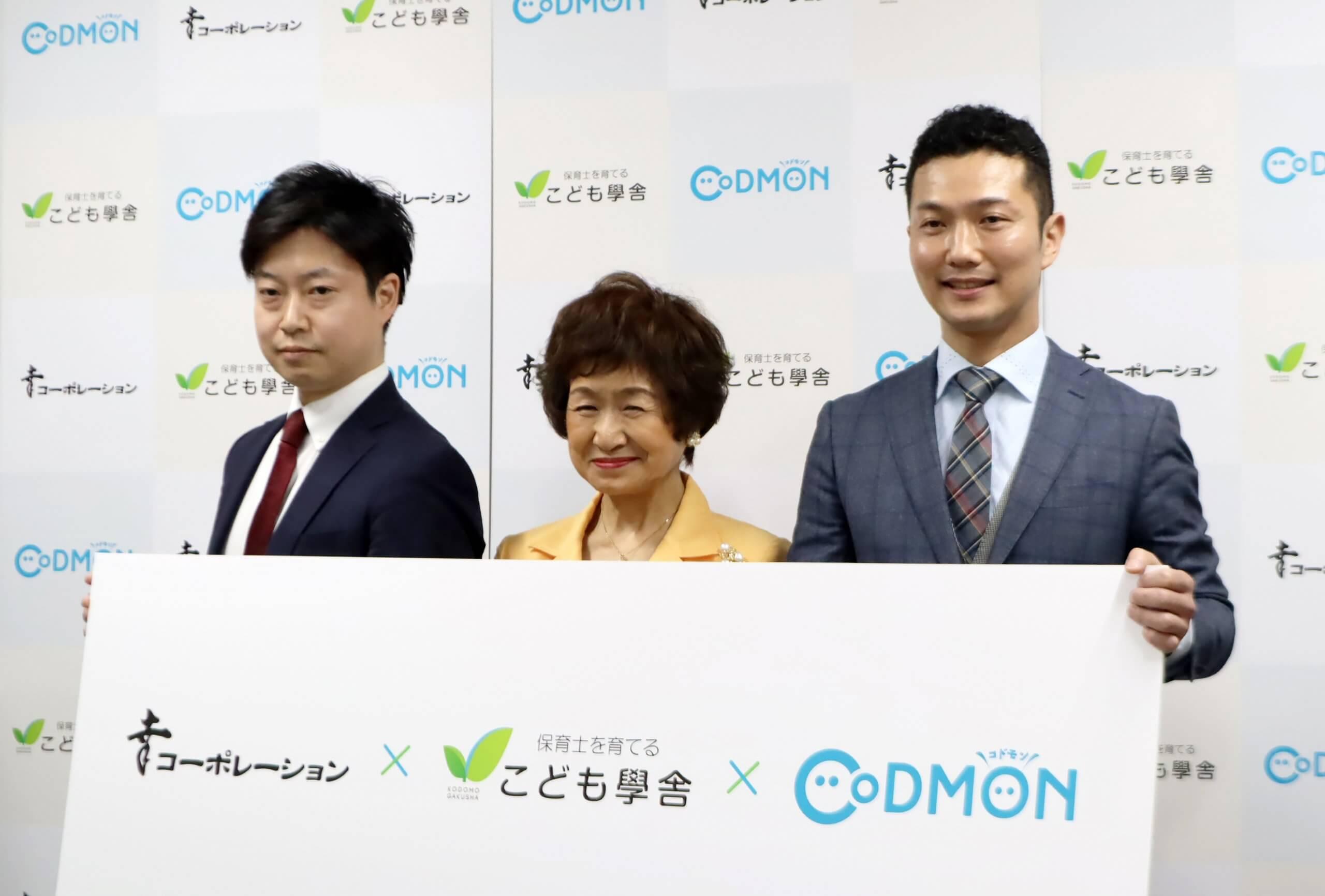 星澤幸子氏率いる「株式会社幸コーポレーション」、 厚生労働大臣指定保育士養成施設「こども學舎」及び 保育業務支援システムNO.1「コドモン」が 包括連携協定を締結し記者発表会が行われました