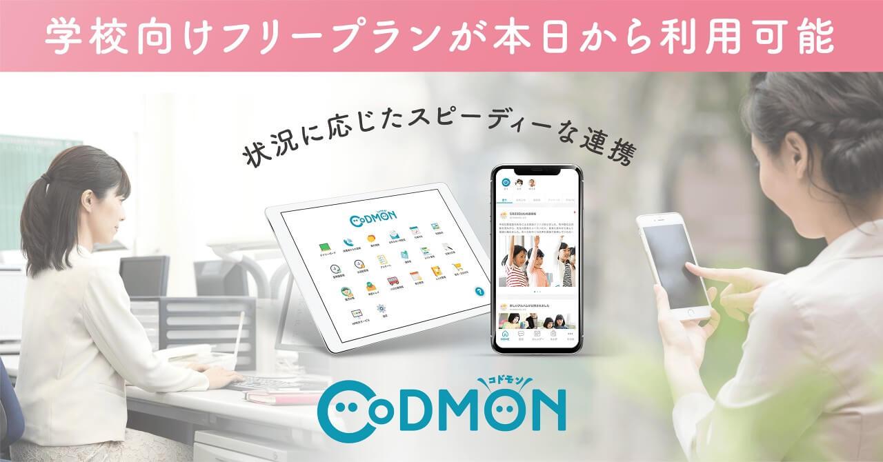 【休校支援】「CoDMON(コドモン)」 学校向けフリープランが本日から利用可能 保護者連絡機能など、永年無償提供へ