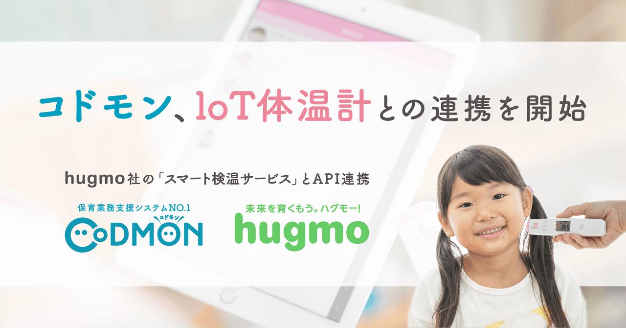 保育ICTシステムのコドモン、hugmo社の「スマート検温サービス」との連携を発表