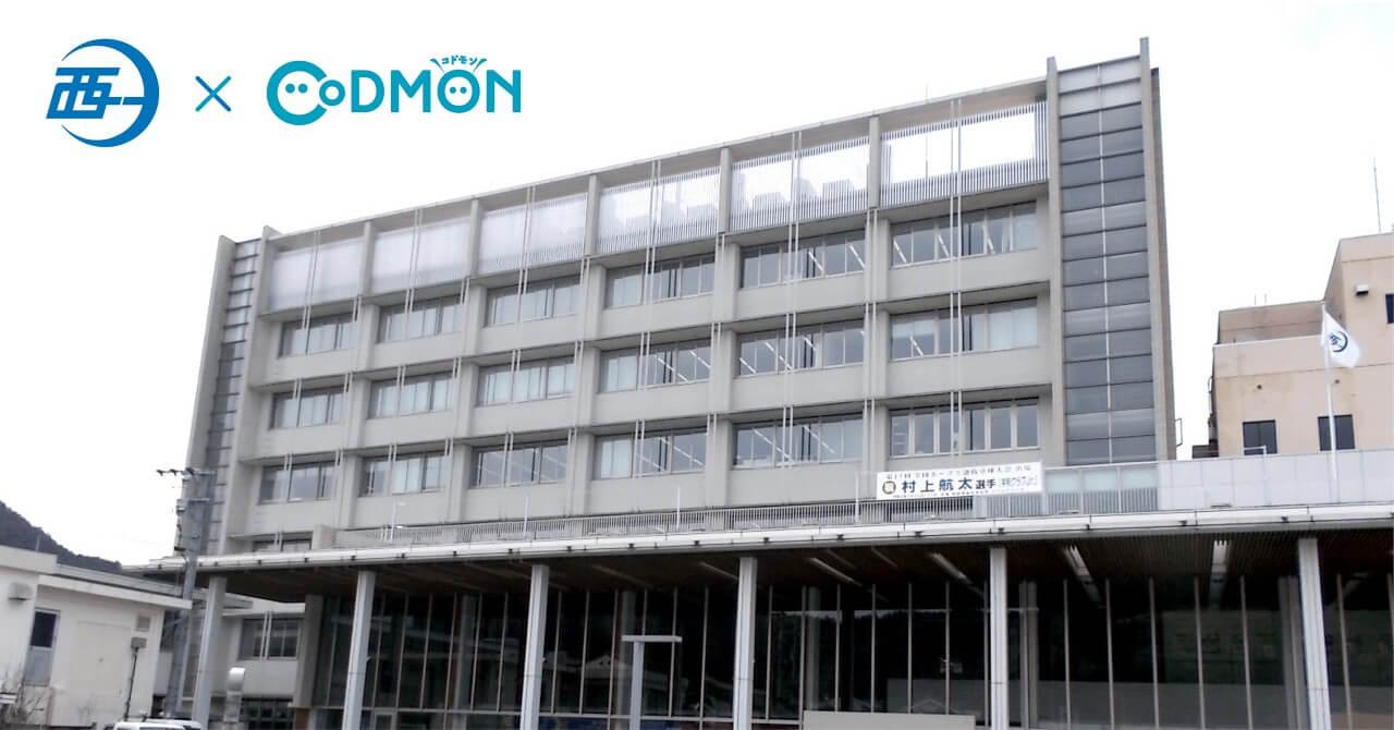 公立での取組みは四国エリア初4月より愛媛県西予市公立保育施設にて保育ICTシステム「コドモン」の運用開始
