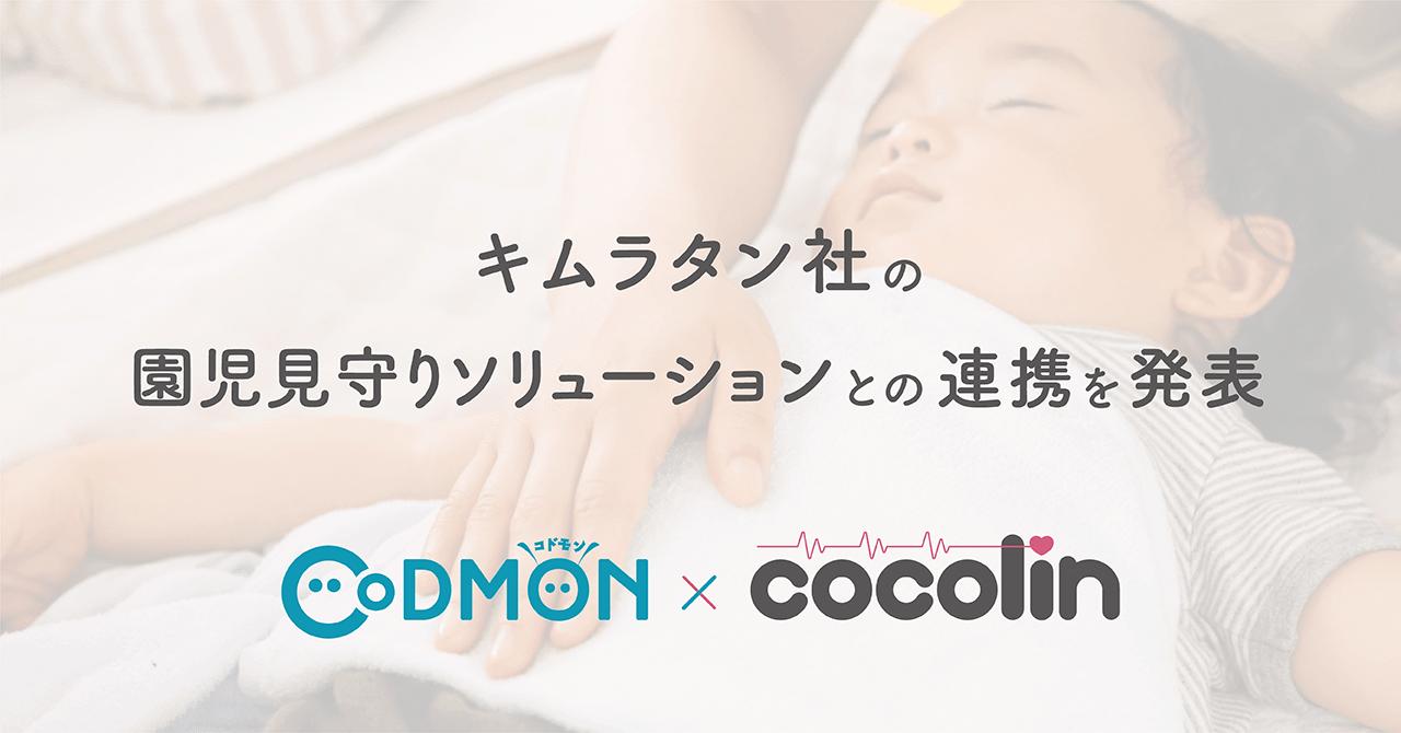 保育ICTシステムのコドモンキムラタンの園児見守りソリューション「cocolin」との連携を発表