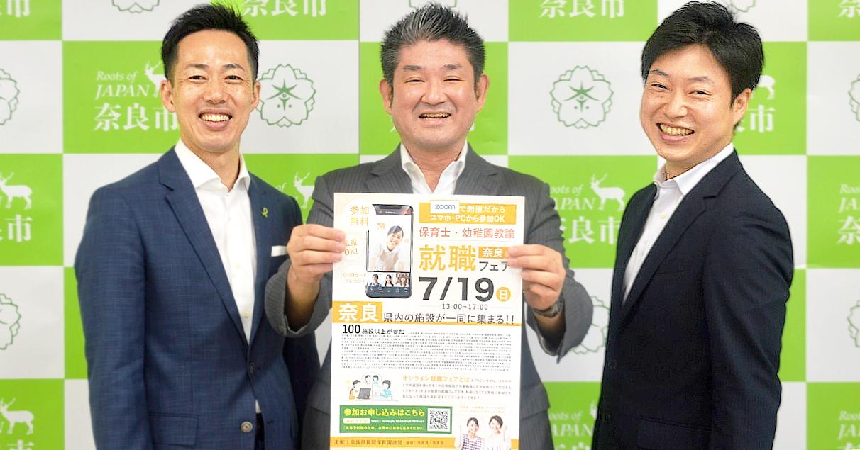 全国初の自治体後援オンライン就職フェアを奈良市で開催!奈良市長と運営団体代表の3名による公開対談を実施しました