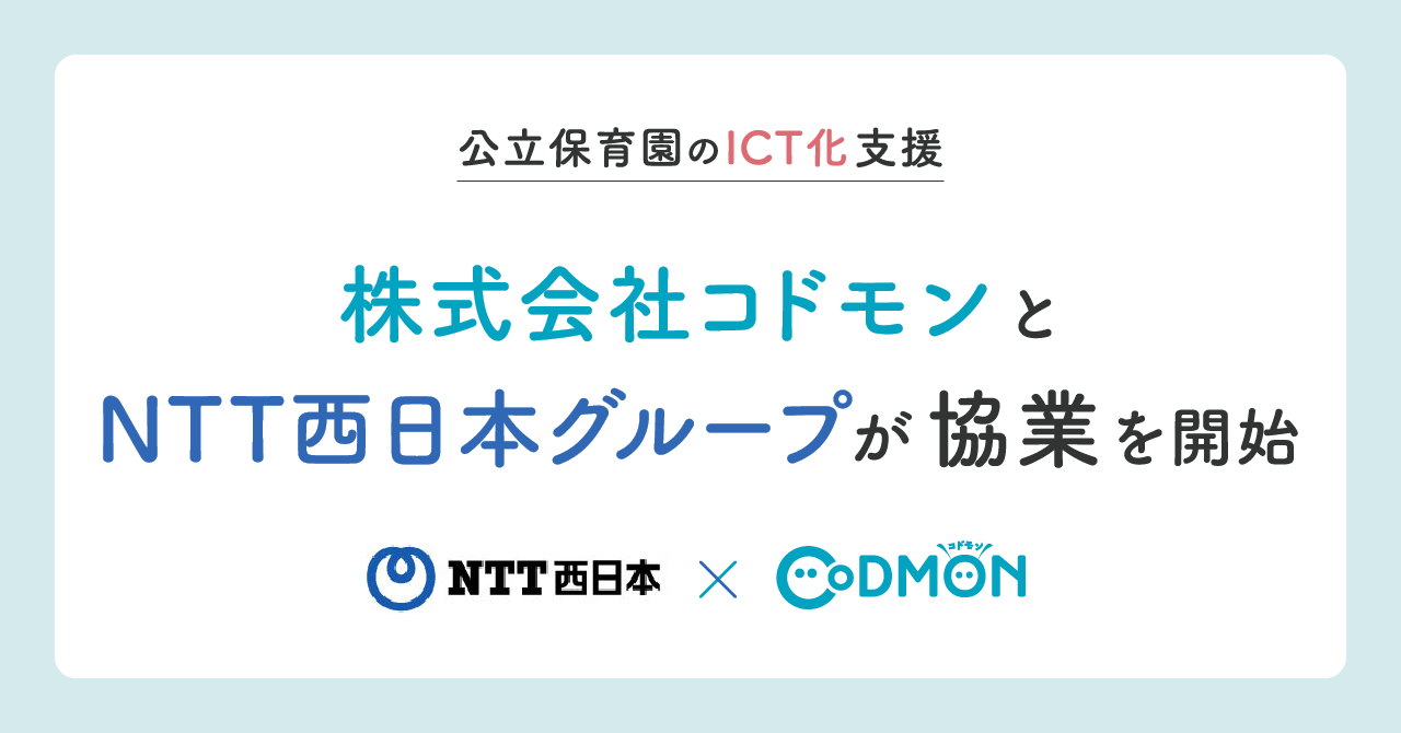 株式会社コドモンとNTT西日本グループが協業を開始<br>公立保育園のICT化の支援に向け自治体向けの「コドモン」提案を加速