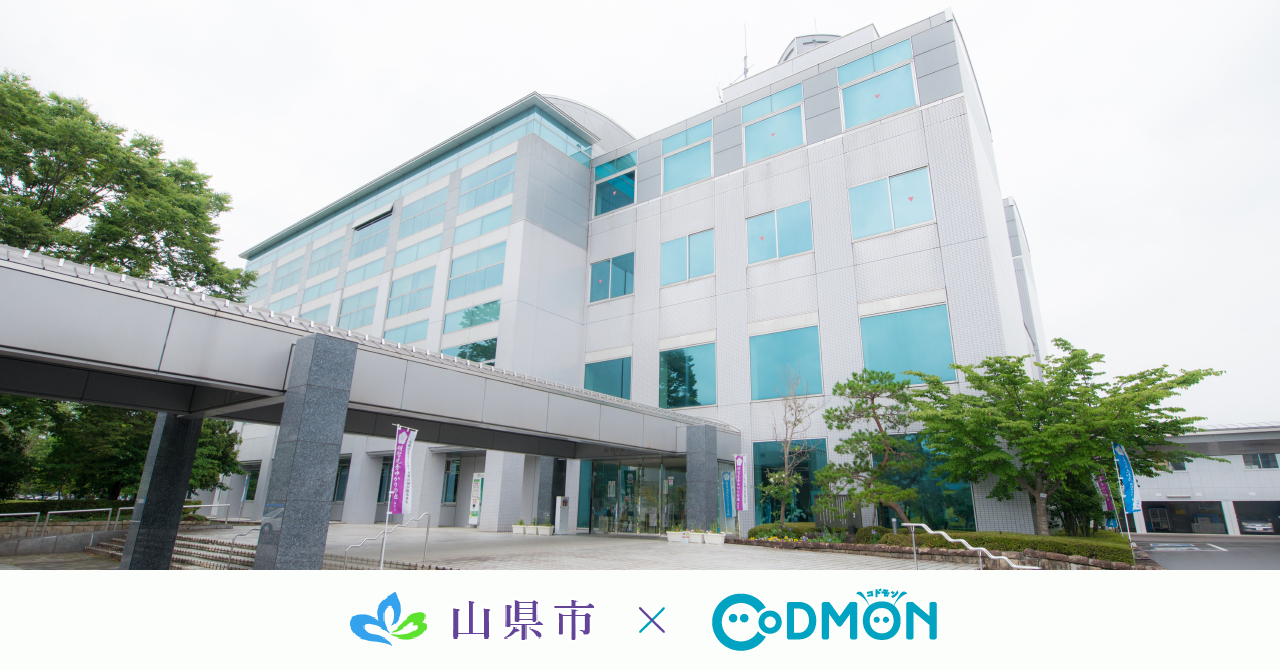 コドモン、岐阜県で初 山県市の保育ICTシステムに採択 8月3日より市内公立保育施設にて導入開始
