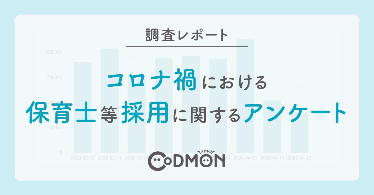【調査レポート】コロナ禍における保育士等採用に関するアンケート