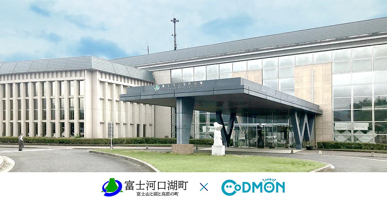 富士河口湖町の公立保育所8施設において 保育ICTコドモン導入のお知らせ