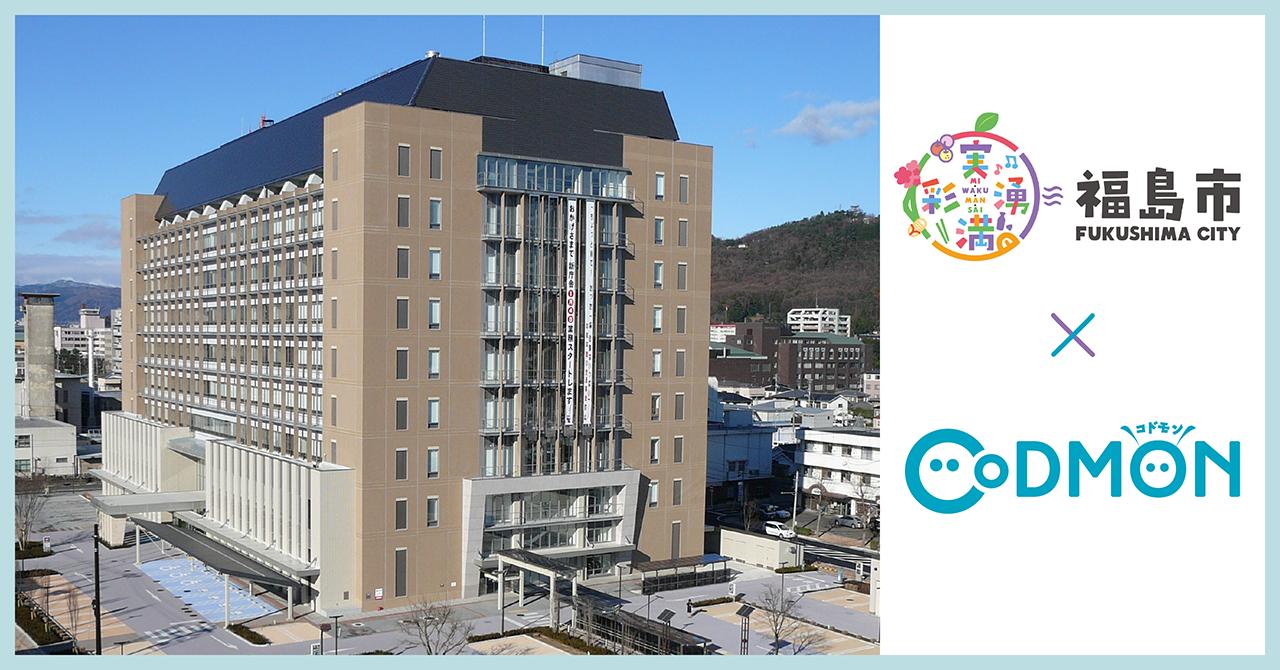 東北地方の中核市では初導入 福島市の公立保育所・認定こども園・幼稚園計24施設において 保育ICTコドモン導入のお知らせ