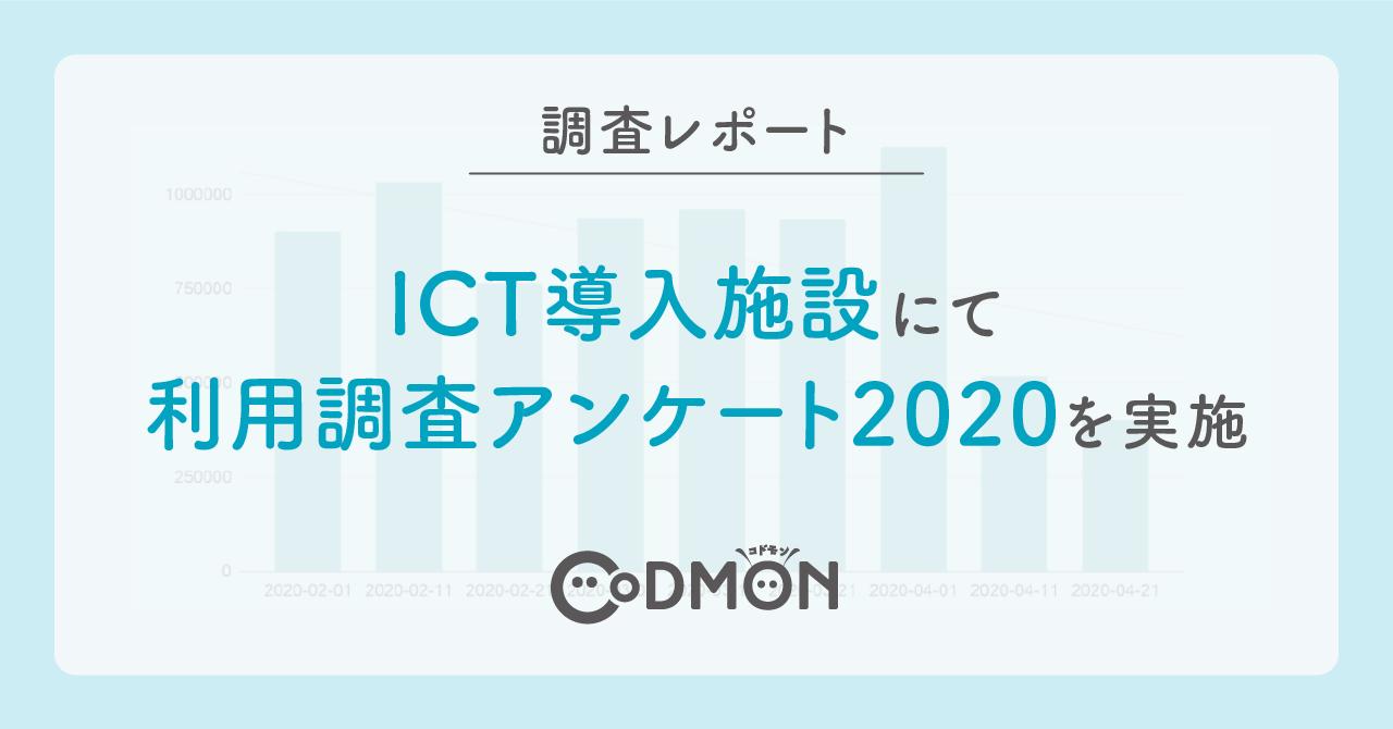 【調査レポート】 ICT導入施設にて利用調査アンケート2020を実施<br>94.8%が役に立っていると回答