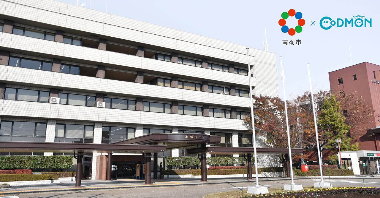 富山県南砺市において保育ICTコドモン導入のお知らせ <br>自治体初の保育ドキュメンテーション機能を導入