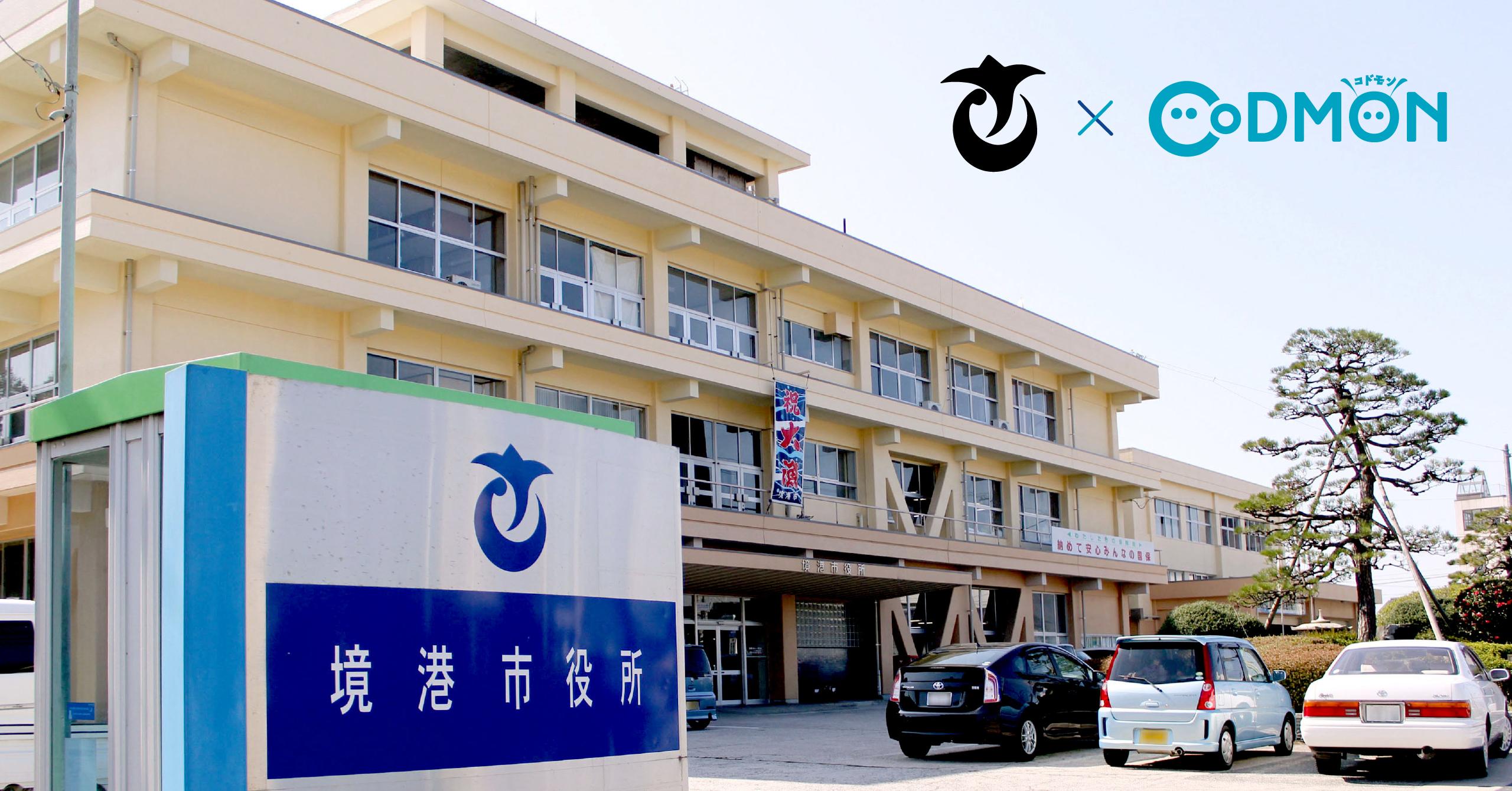 中国地方の自治体においてコドモン初導入 <br>鳥取県境港市において保育ICTコドモン運用開始のお知らせ
