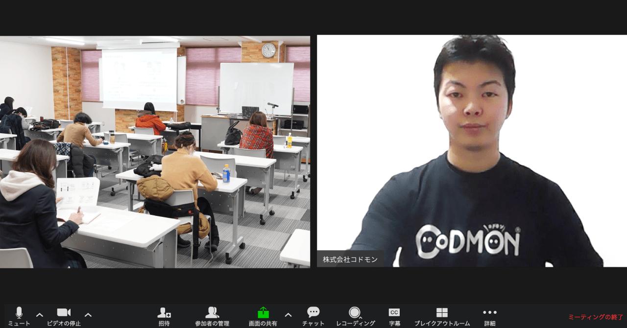 札幌の保育士養成校、こども學舎において コドモンによる最新の保育ICTに関する講義を実施 約90%の学生がICT導入施設に興味があると回答