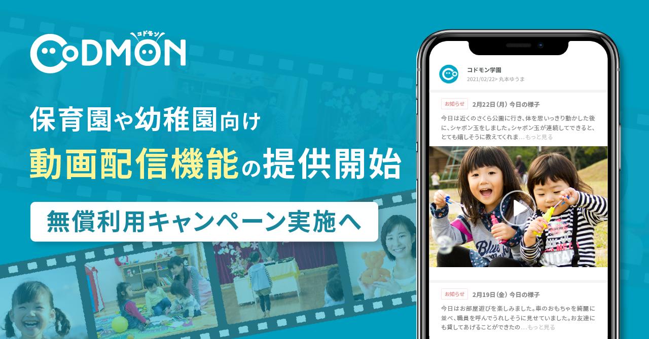 コドモン、保育園や幼稚園向け動画配信機能の提供開始<br>並びに無償利用キャンペーンを実施へ