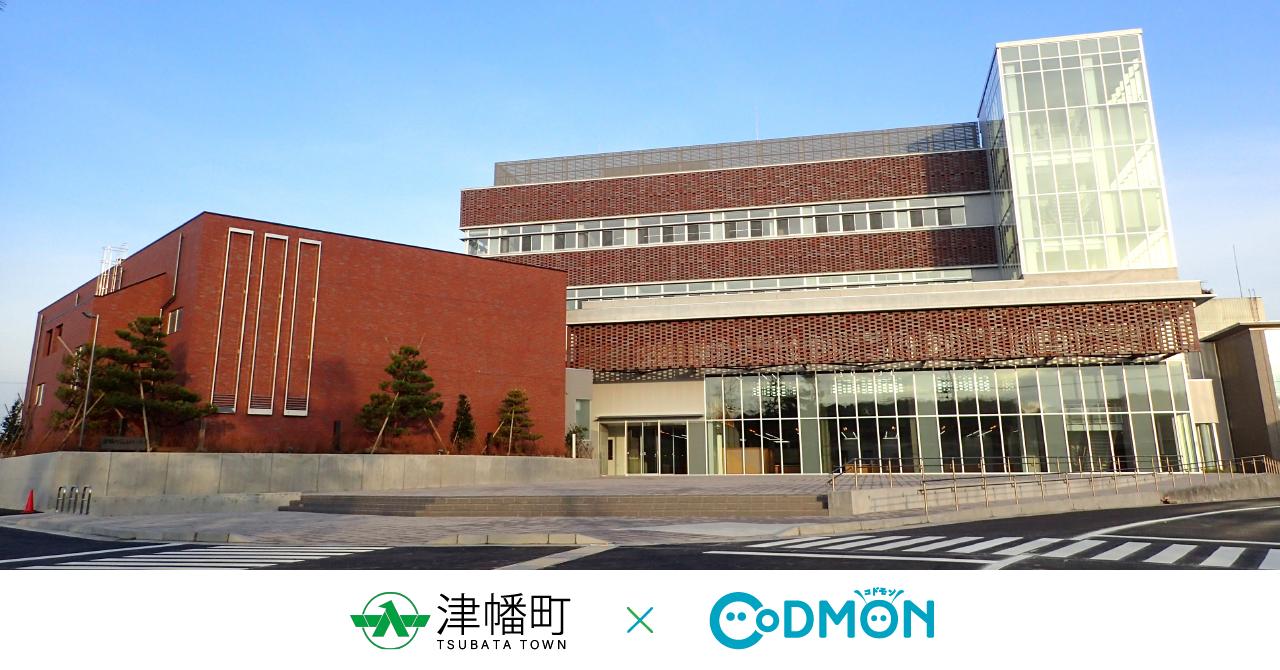 石川県津幡町において保育ICTコドモン導入のお知らせ 自治体初の給食管理機能を導入