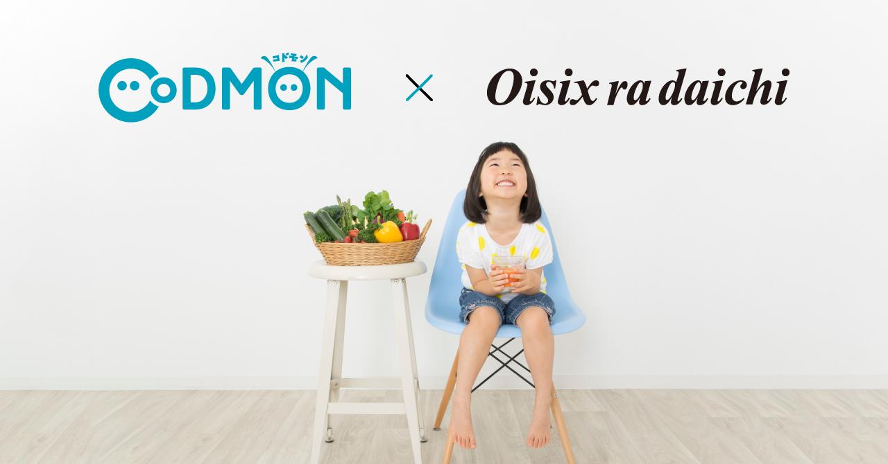 コドモン、オイシックス・ラ・大地との連携で給食食材の宅配サービスの提供を開始