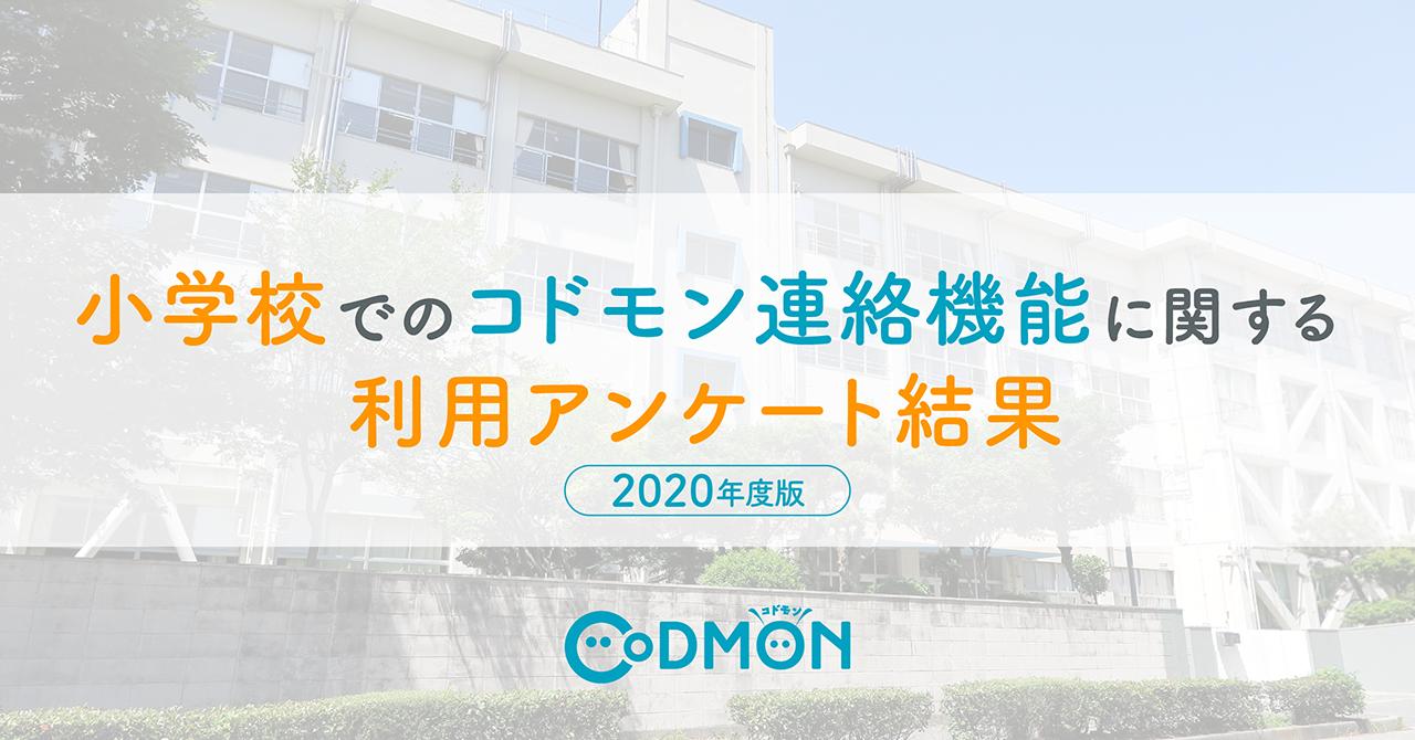 【調査レポート】小学校でのコドモン連絡機能に関する 利用アンケート結果 2020年度版