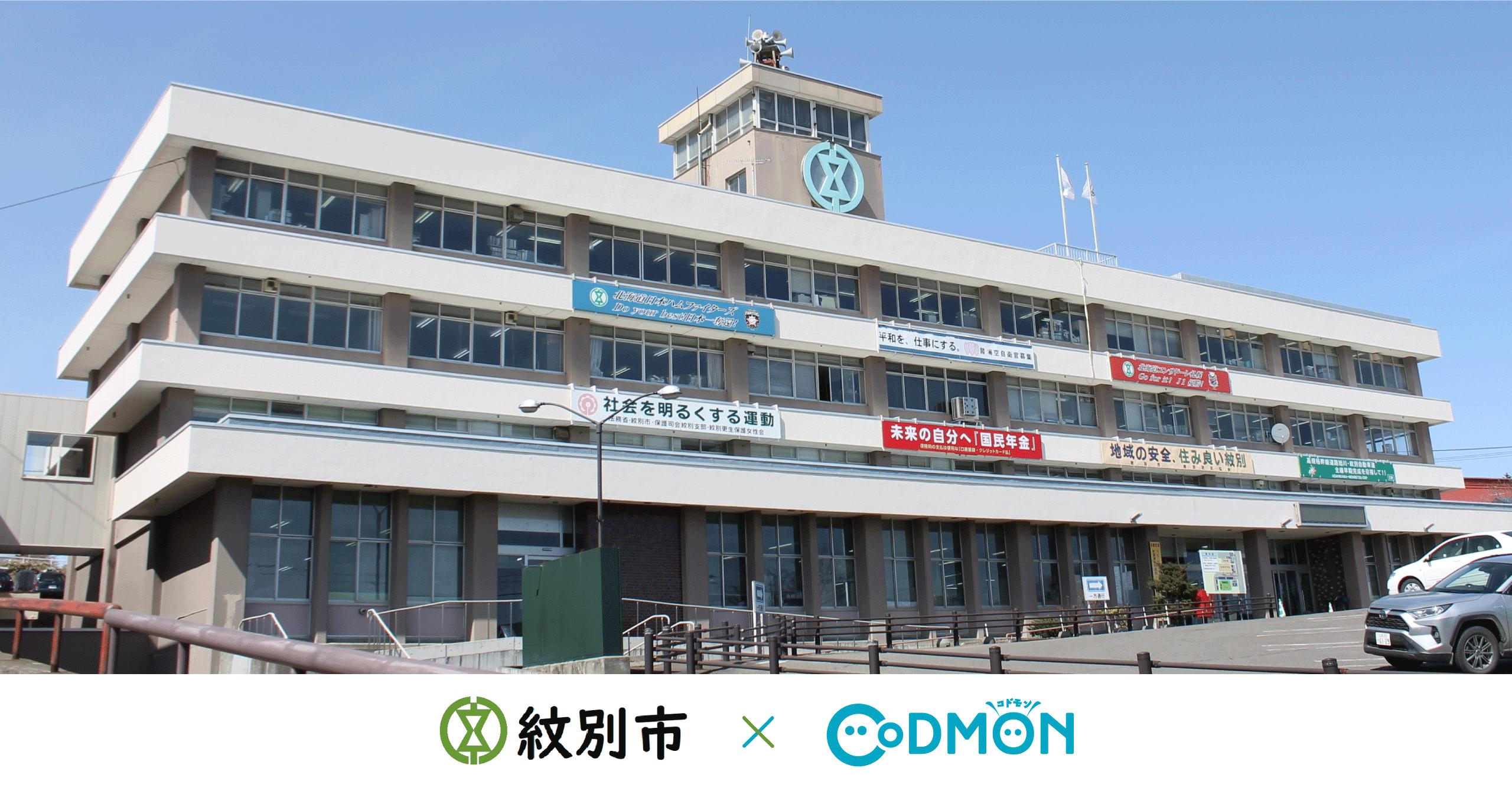 北海道の学童において初導入 北海道紋別市の公立学童保育においてコドモン導入のお知らせ