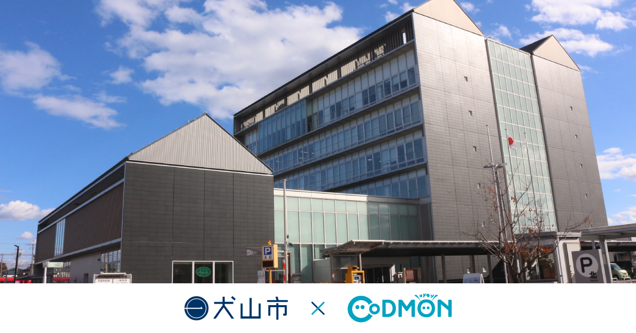 愛知県犬山市において保育ICTコドモン導入のお知らせ