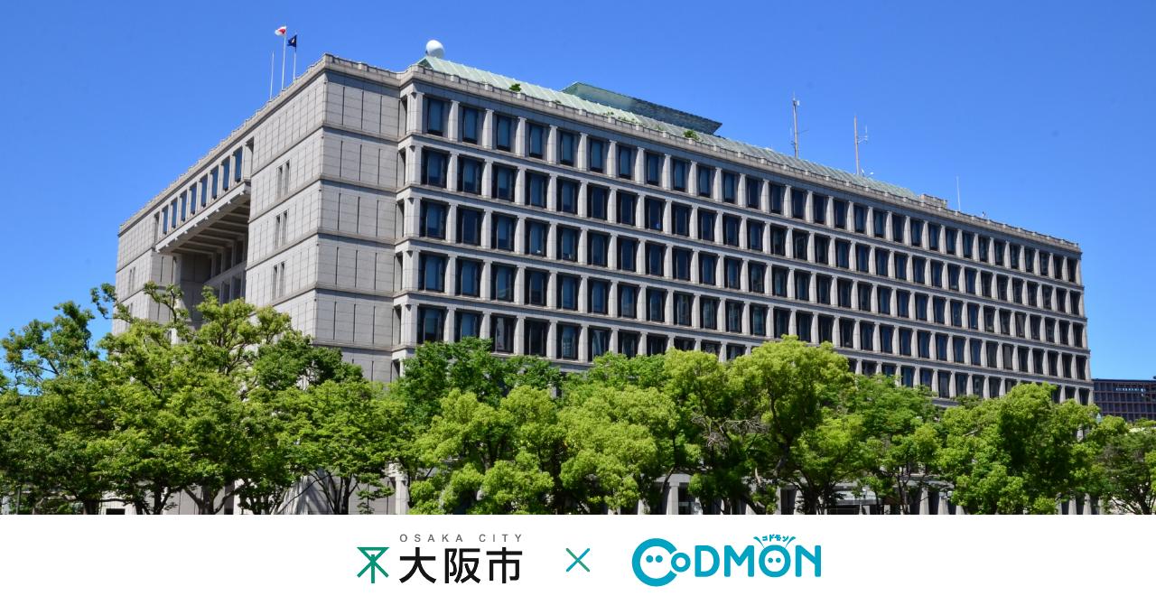 コドモン、政令指定都市の大阪市公立保育所 57施設において、保育ICTシステム「CoDMON」導入