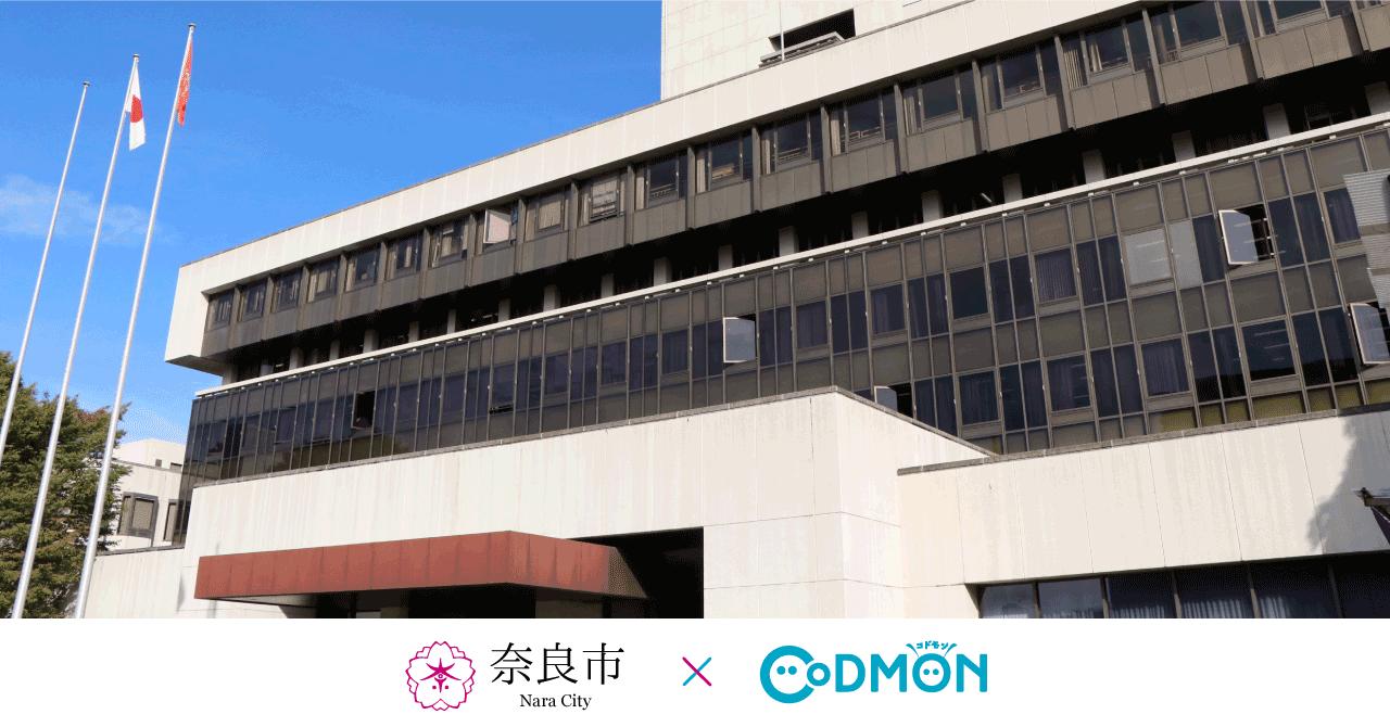 コドモン、中核市の奈良市立保育園等 38施設において、保育ICTシステム「CoDMON」導入