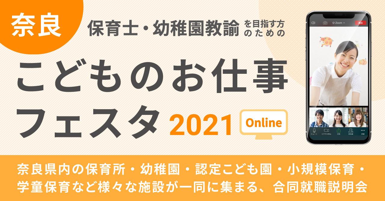 合同就職説明会 奈良こどものお仕事フェスタ2021 ONLINE 開催について