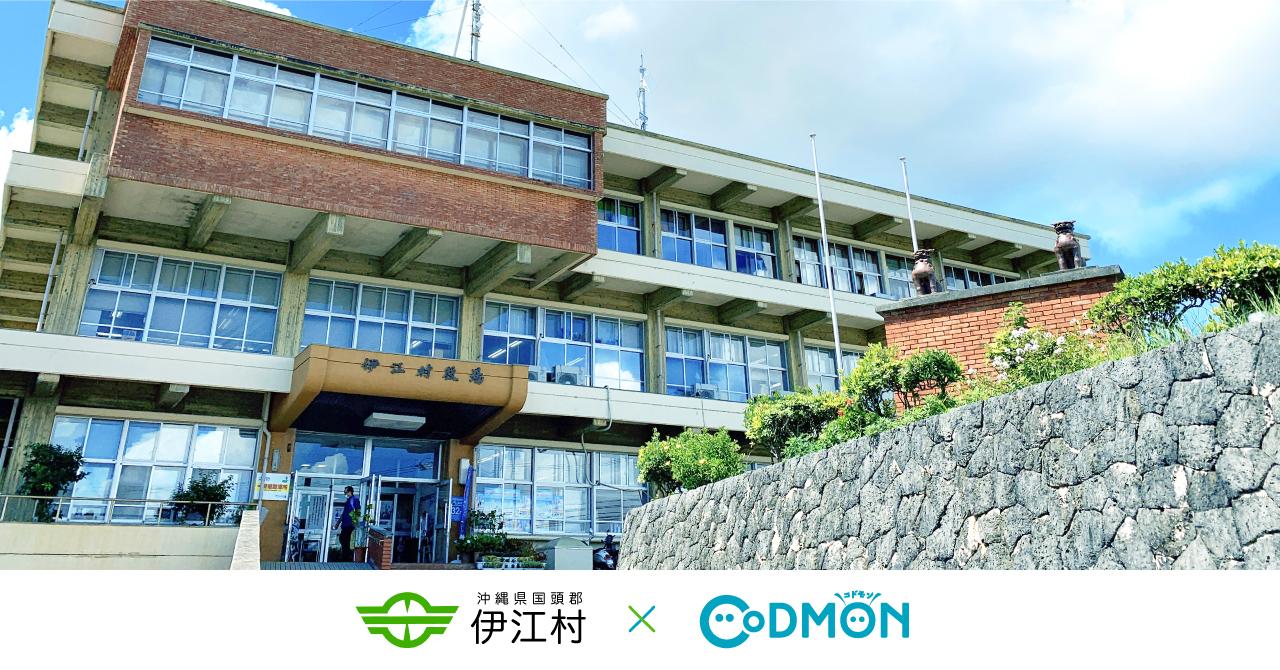 沖縄県伊江村において保育ICTコドモン導入のお知らせ