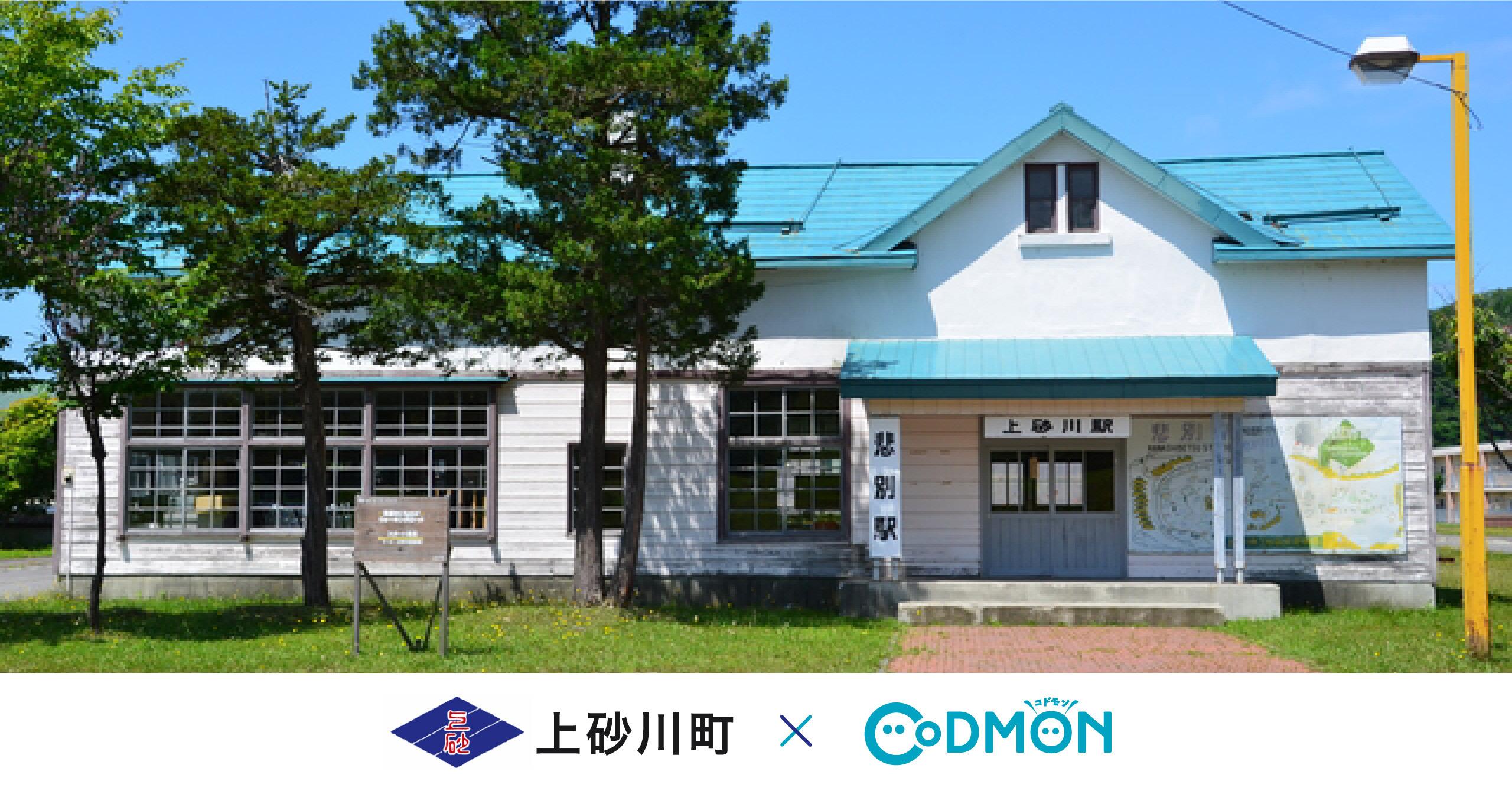 コドモン、北海道上砂川町にて 保育ICTシステム「CoDMON」導入
