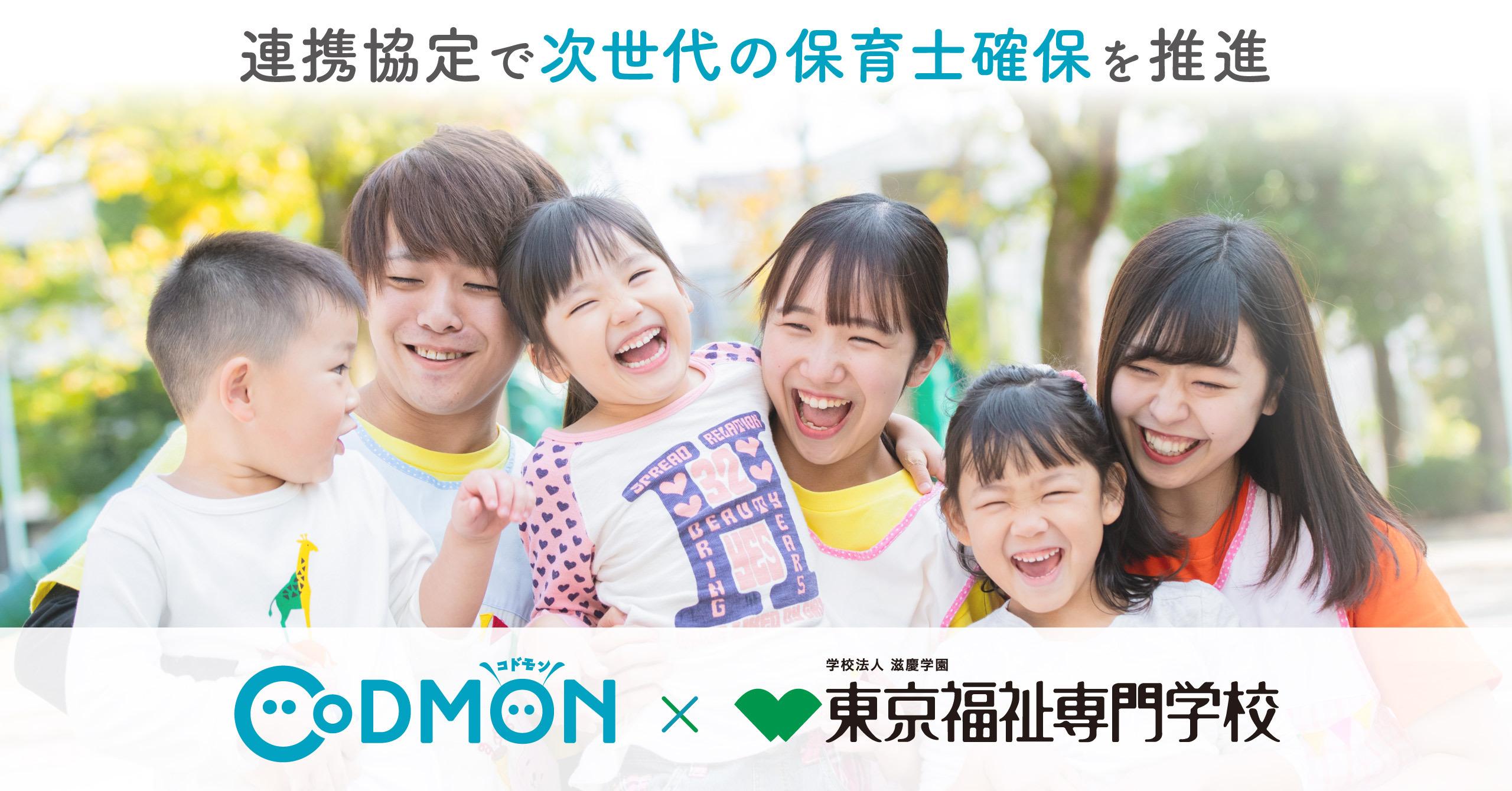 コドモン、東京福祉専門学校との包括連携協定で 次世代の保育士確保を推進へ