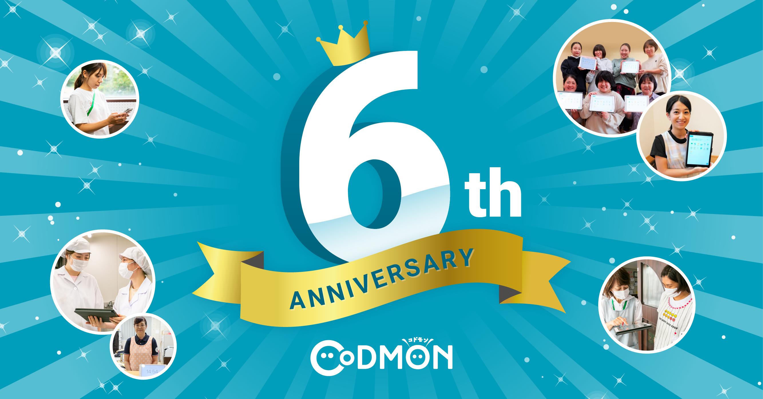 コドモン6周年の感謝と持続可能な施設運営をサポートする新サービスのご案内