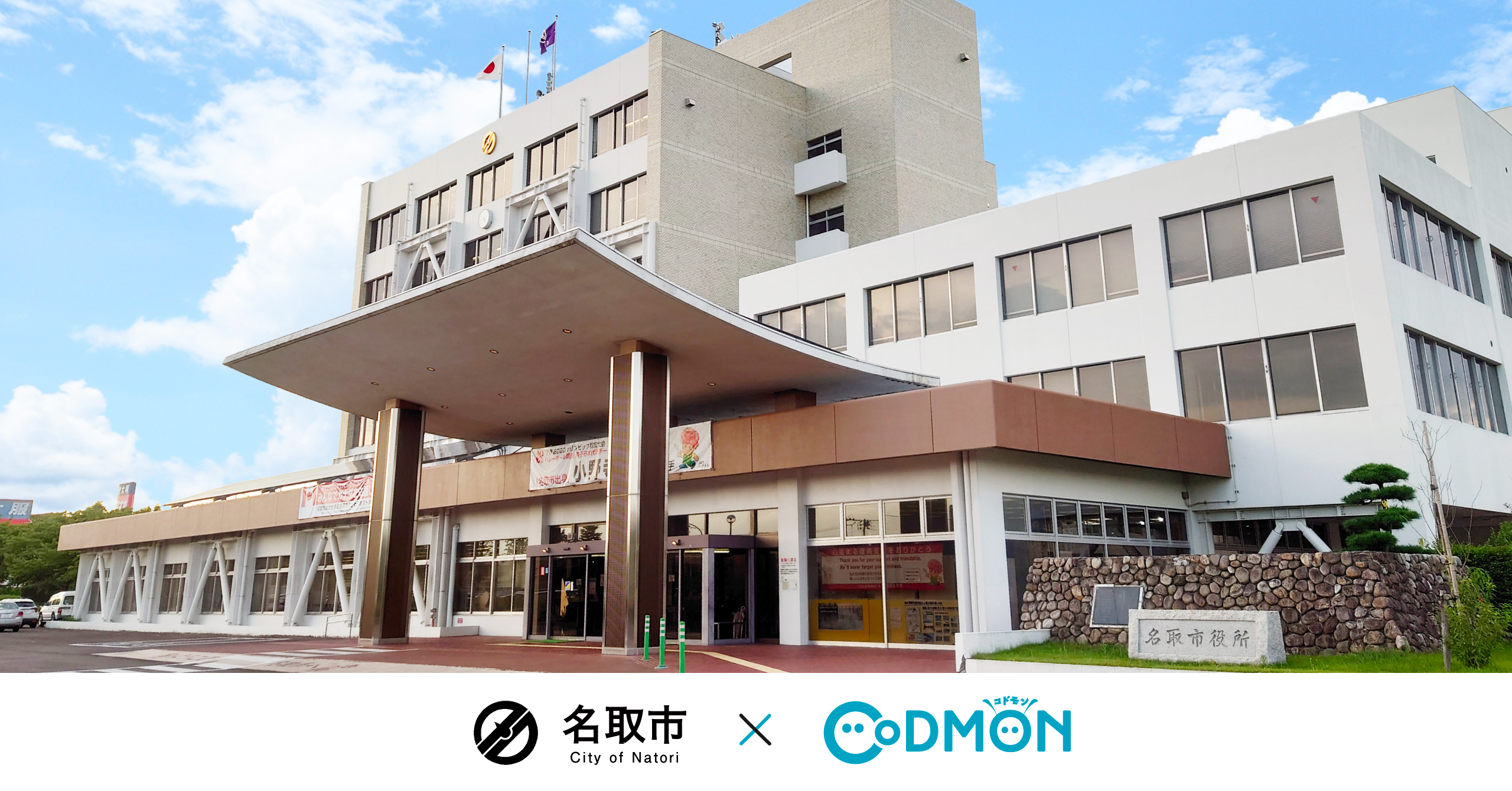 コドモン、宮城県名取市の学童保育施設において 保育ICTシステム「CoDMON」導入