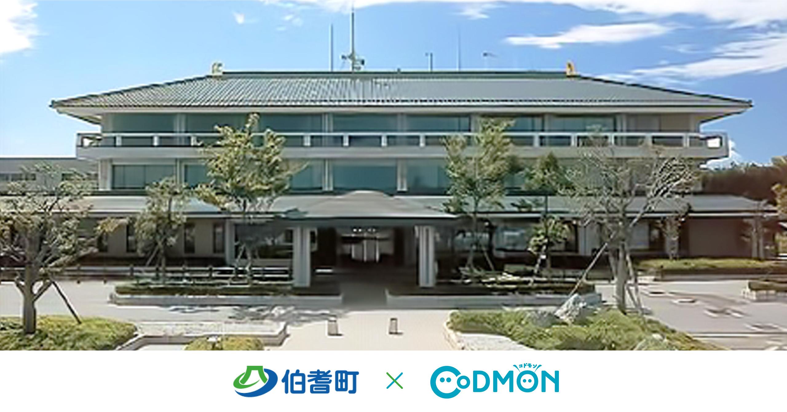 コドモン、鳥取県伯耆町の保育所等において、 保育ICTシステム「CoDMON」導入