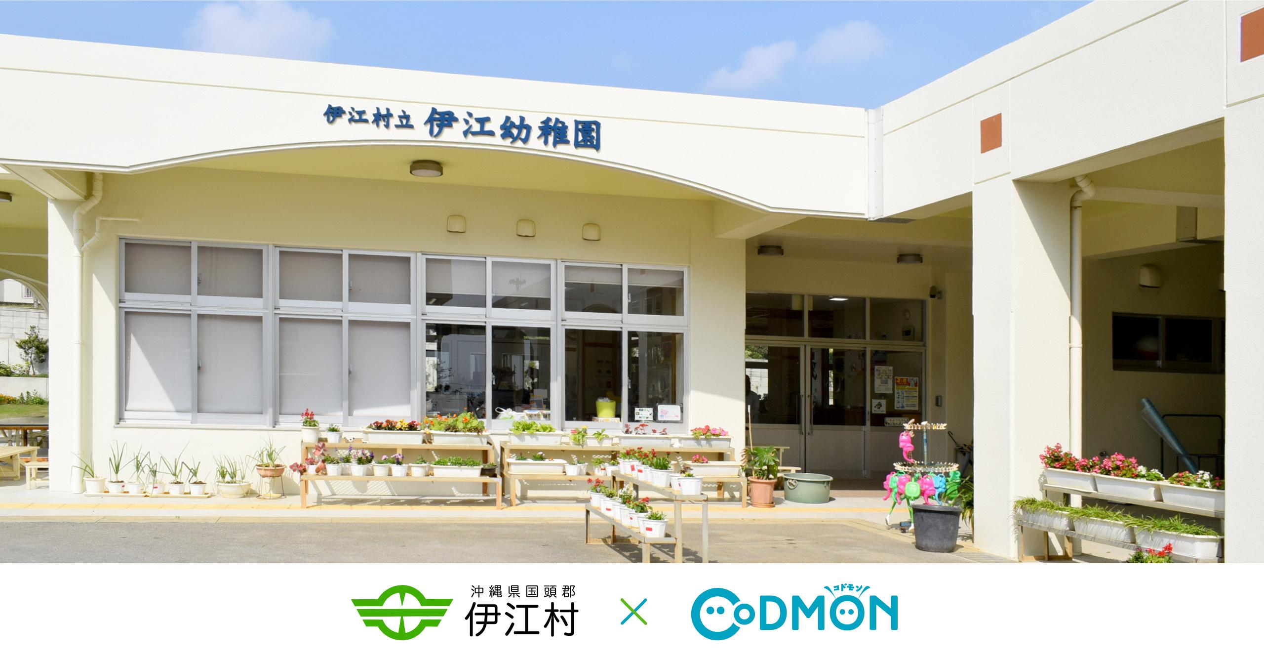 コドモン、沖縄県国頭郡伊江村の幼稚園において 保育ICTシステム「CoDMON」導入