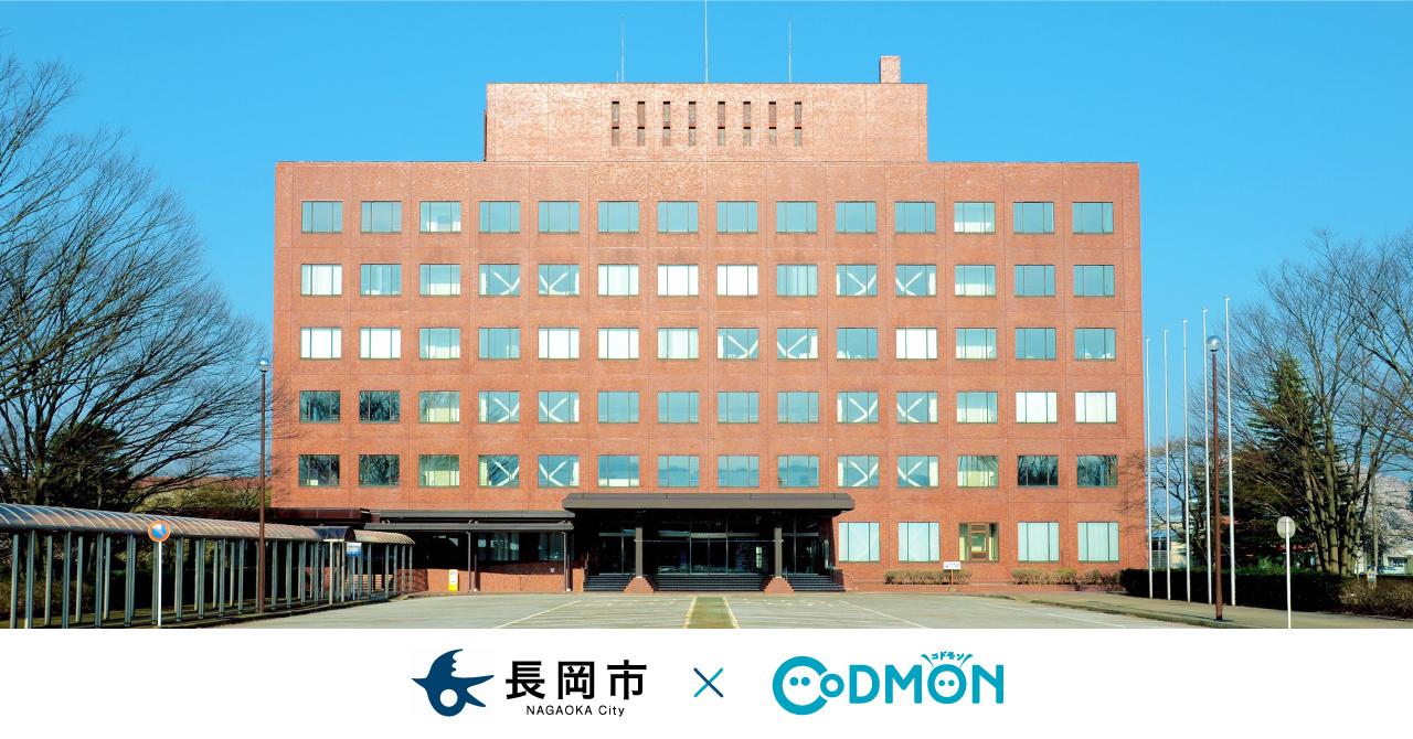 コドモン、施行時特例市である新潟県長岡市立保育園等 33施設において、保育ICTシステム「CoDMON」導入